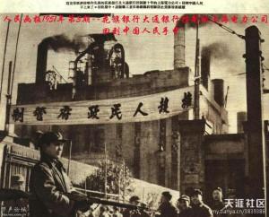 ShanghaiPowerPlant