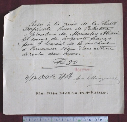 Picture 3-Payment document for Russian Community 1914