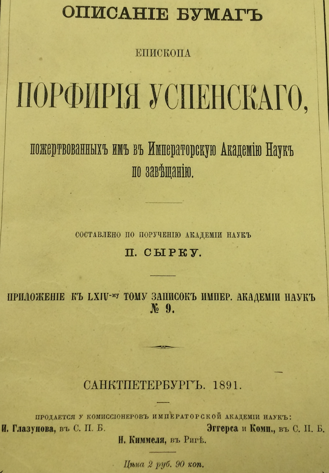Image 9. Printed inventory of The Uspenski Papers (Fond 118) in the  the Archives of the Saint Petersburg Academy of Sciences © Vincent Lemire