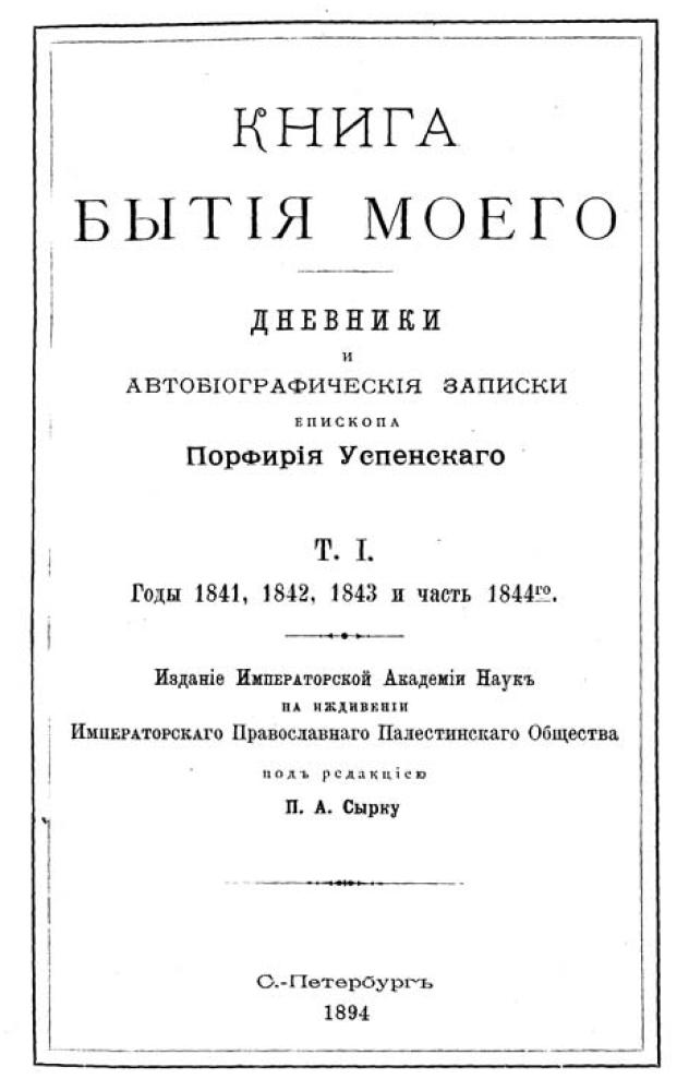Image 11. «Le livre de ma vie [knyga bytia moievo]», by Porphy Uspenski. © All rights reserved