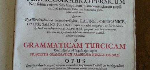 Meninski_Dictionary_1680-roemer