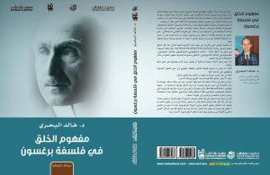 Khaled Bahri