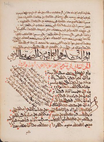 Fig. 4 : Averroès, commentaire du Poème de la médecine d'Avicenne (Al‑Arjūza al‑mānzūmh Il‑shīkh Abū Alī Ibn Sīna), folio 106 r° du fac-similé, 22,5 x 16,5 cm, cote DFM 00397 (Centre numérique des Manuscrits orientaux)