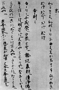"""Fig. 2 : Paroles du chant d'un """"Kagura"""""""
