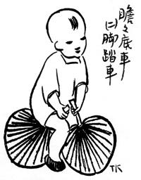 Ill. 1 : Les véhicules de Zhanzhan (2 – le vélo (1927)