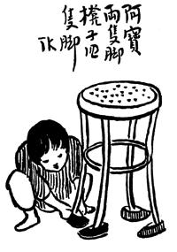 Ill. 2 : Ah Bao a deux pieds et le tabouret en a quatre (1927)