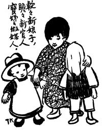 Ill. 8 : Entre les nouveaux mariés Ruanruan et Zhanzhan, grande soeur Bao en entremetteuse (1927)