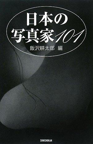 Kōtarō Iizawa, 『日本の写真家101』 « 101 photographes japonais », éd. Shinshokan, Tokyo, 2008