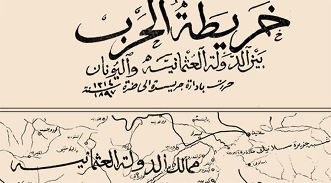 Contrôler l'information : l'administration française, la société coloniale  et l'actualité internationale en Algérie, 1881-1939