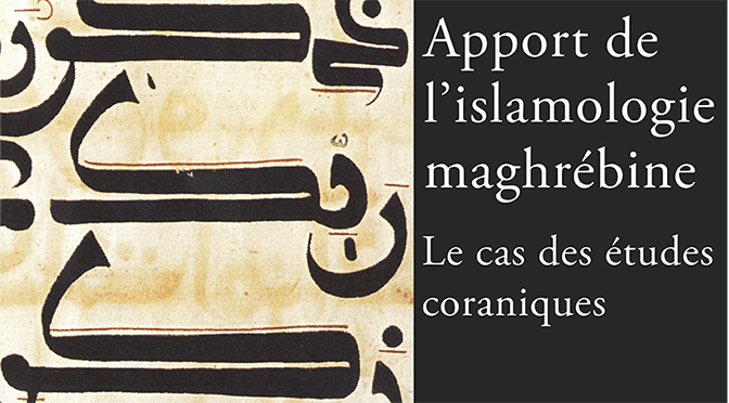 Apport de l'islamologie maghrébine : Le cas des études coraniques