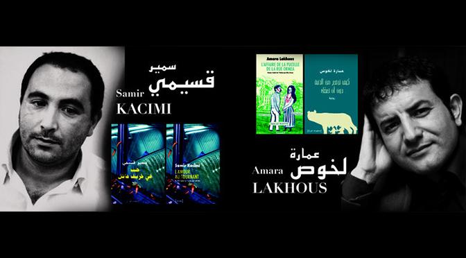 Dialogue entre les écrivains Samir KACIMI et Amara LAKHOUS