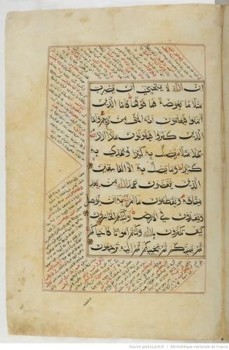 Coran du 8° s. après J.-C. Bihar (Inde) (Gallica - Bibliothèque nationale de France)
