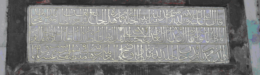 Ottoman Building Inscriptions II