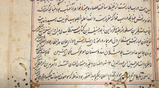 Émigrés persans dans l'Empire moghol