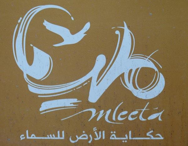 Logo du musée Mleeta