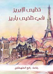 Couverture du livre de Al-Tahtawi, Le raffinement de l'or: abrégé de Paris
