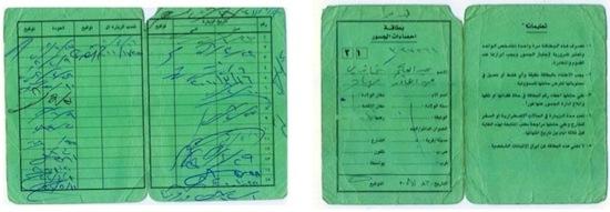 Cartes de statistiques des ponts (bitaqât ihsa'ât al-jusûr), jaunes et vertes