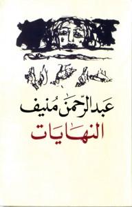 al-Nihayat