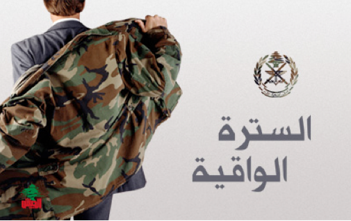 Affiche officielle de l'armée libanaise, 2012. http://www.lebarmy.gov.lb