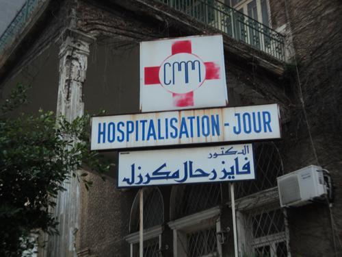 Hôpital privé de jour dans le quartier de Sioufi (Beyrouth) © Vincent Geisser