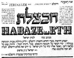 Titre du journal hébreu Ha-Ḥavaṣelet, Jérusalem 1863. Image : Hebrew Academy.
