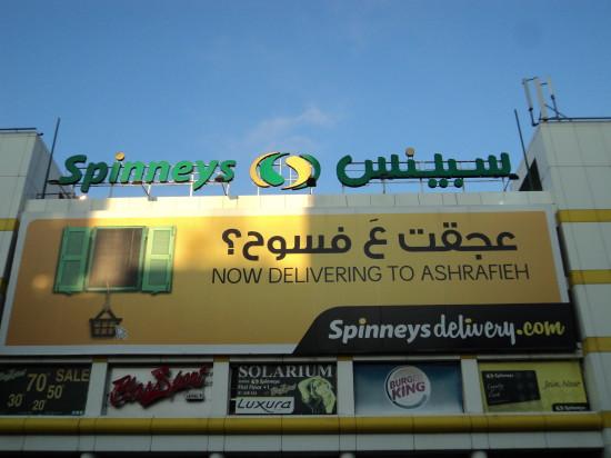 © La façade imposante du supermarché « Spinneys » d'Achrafieh, lieu de la mobilisation de 2012, Vincent Geisser, Beyrouth mai 2014.