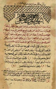 First page of the History of the First Century After the Birth of Christ by Eugenios Voulgaris (in Greek, 1805), Arabic translation made at Damietta in 1817. Image : Bibliothèque orientale, Université de Saint-Joseph, Beirut, MS 43.