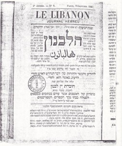 Title page of the Hebrew newspaper Ha-Levanon, Paris 1867. Image: reproduced in Kouts 2012.
