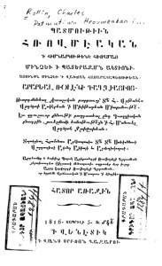 الصورة ٢: صفحة العنوان لكتاب «التاريخ الروماني» لشارل رولان (١٧٣٩-١٨٤١)، ترجمة أرمنية لمنوال جخجخيان، ١٨١٦-١٨١٧. الصورة: HathiTrust/University of Michigan.