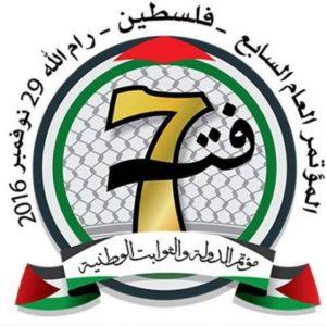 Logo du 7e congrés du Fatah