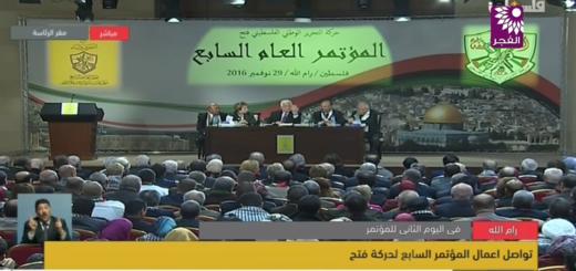 Diffusion télévisée du 7e congrès du Fatah