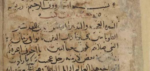 Bibliothèque nationale de France, Département des manuscrits, Arabe 72, f. 1v.