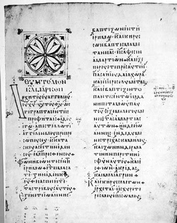 Image 5 : Paris. gr. 48, IXe-Xe siècle, les 4 évangiles (Aland : l 021), f. 91r.