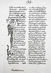 Image 13 : Vat. gr. 2138, f. 35r. Évangéliaire écrit par Cyriacus presb. et monachus à Capua en 991 (Aland : l 562).