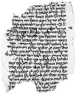 Illustration 1. Siddur de Saadia Gaon, 1136. Paris, coll. J. Glosseri, f. 1v.