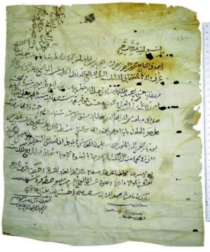 Contrat de mariage daté de 780/1378, Jérusalem, Haram al-Sharif 44.
