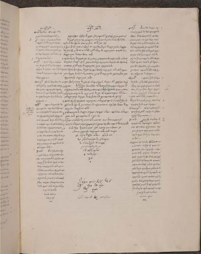 Paris, Institut Français d'Études Byzantines, ms. 1, f. 29.