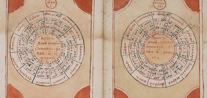 Paris, Institut Français d'Études Byzantines, ms. 60, f. 6v-7.
