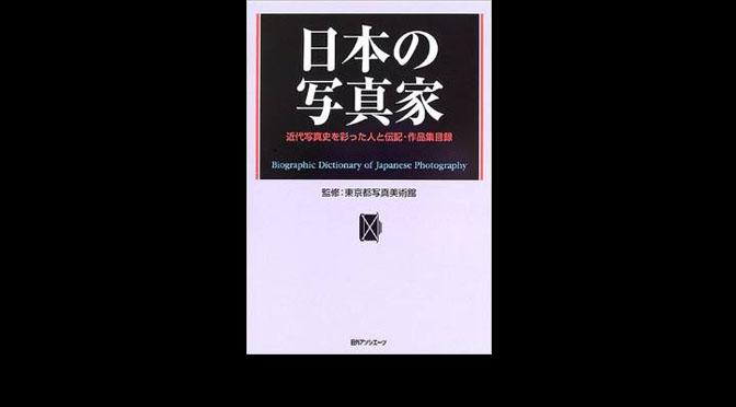 """""""Photographes japonais – personnes qui ont coloré l'histoire de la photographie moderne, biographies et bibliographies"""", éd. Nichigai Associates, 2005"""