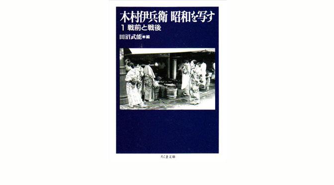 """Tanuma Takeyoshi, """"Kimura Ihee – Photographier Shôwa"""" (1), (2), (3) et (4)"""