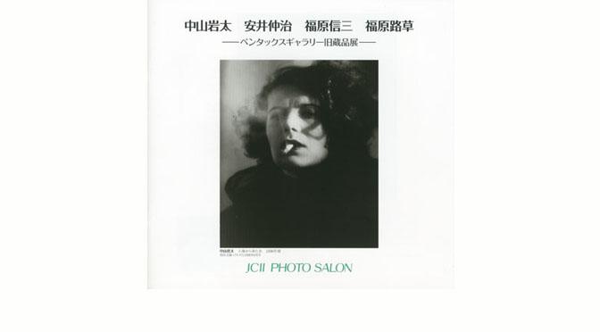"""Nakayama Iwata, Yasui Nakaji, Fukuhara Shinzô, Fukuhara Rosô – Exposition d'œuvres conservées à la Galerie Pentax"""