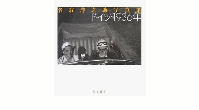 """Photographies de Natori Yônosuke. Allemagne 1936"", éd. Iwanami shoten, 2006"