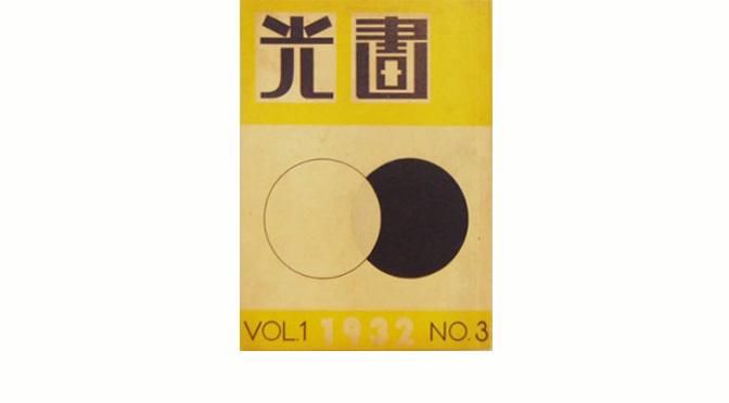 """Facsimilé de """"Kôga"""", vol. 1, no. 3, 1932"""