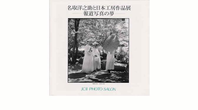 «Natori Yônosuke et Nippon Kôbô – Rêve de photoreportage»