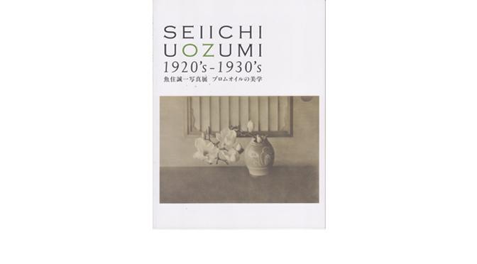 Seiichi Uozumi3