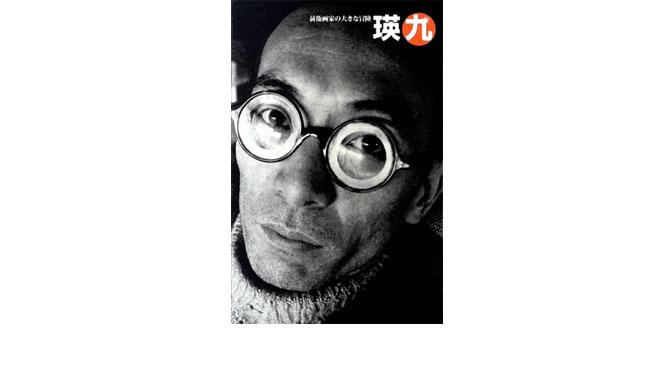 """""""Ei-Kyû : La grande aventure d'un artiste d'avant-garde"""""""