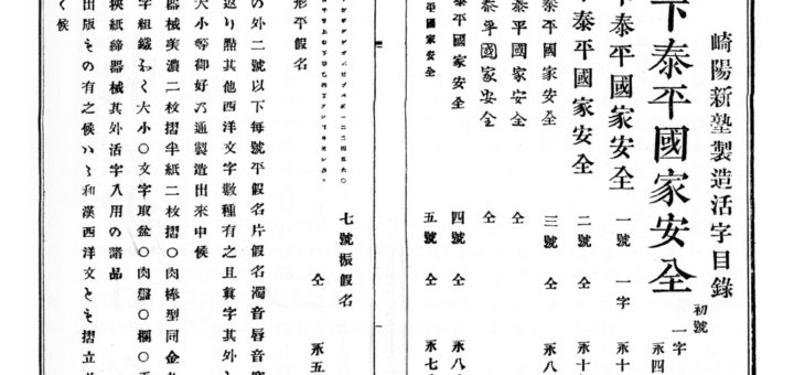 Advertisement for the fonts used in the letterpress workshop created by Motogi Shōzō, 1872