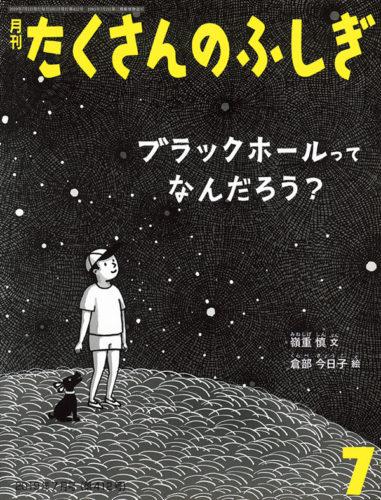Texte de Mineshige Shin (spécialiste des trous noirs), illustrations de Kurabe Kyôko, Burakku hôrutte nandarô ? (Que sont les trous noirs?), Takusan no fushigi n° de juillet 2019, Fukuinkan shoten