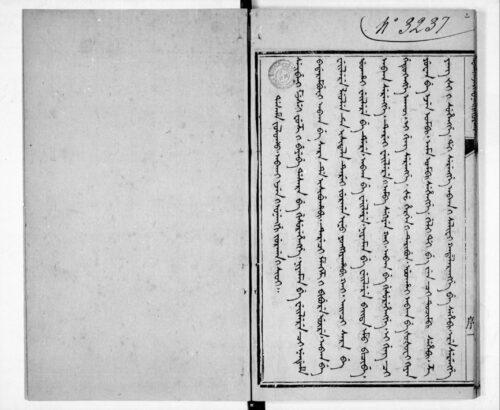 Figure 3. Première page de la traduction mandchoue du catéchisme de Ricci (Mandchou 234. Abkai ejen i unenggi jurgan i bithe).