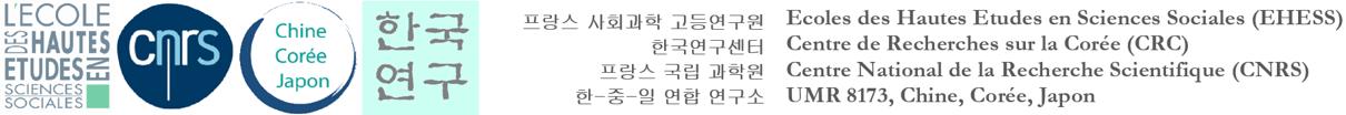 Carnet du Centre Corée